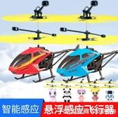 會飛的小仙女小飛仙感應飛行器懸浮兒童充電玩具飛機小飛人直升機 漾美眉韓衣