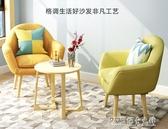 北歐單人懶人沙發陽台休閒椅小戶型現代簡約小沙發椅臥室客廳椅子 ATF 探索先鋒