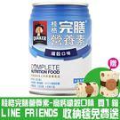 桂格完膳營養素高鈣纖穀口味1箱  *維康...