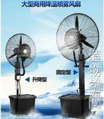 工業噴霧風扇水霧水冷霧化加冰加濕降溫商用戶外強力大電風扇落地 220vNMS造物空間