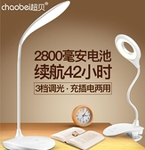 超貝LED臺燈書桌充電式插電兩用臥室床頭小學生宿舍學習專用【凱斯盾】