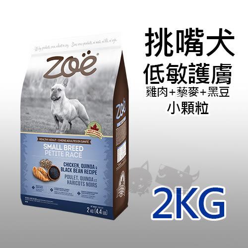 Petland寵物樂園《赫根Zoe》天然系列-挑嘴犬低敏護膚配方(雞肉+藜麥+黑豆)小顆粒2kg /狗飼料