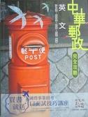 【書寶二手書T3/進修考試_ZAC】中華郵政適用-英文完全攻略_許文達, 劉亭雲等