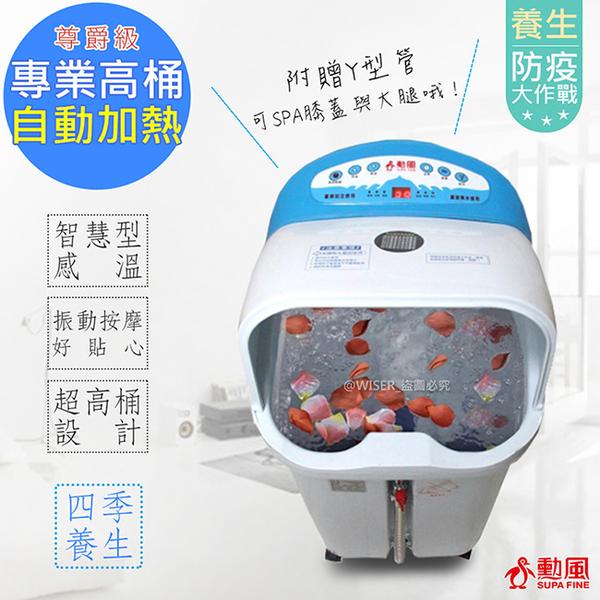 勳風尊爵級超高桶加熱式SPA泡腳機(HF-3793/HF-3796)送沐薑(泡腳包)7入