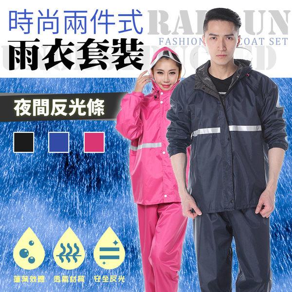 【HL030】韓國時尚兩件式雨衣 自行車雨衣外套超輕防水防風衣雨鞋雨傘鞋套反光雨衣