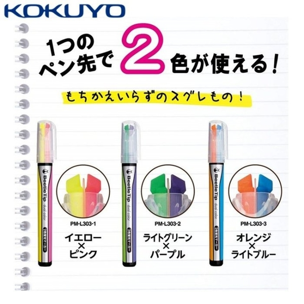 耀您館★(3入組)日本KOKUYO雙色螢光筆PM-L303-3S雙向2色螢光筆雙頭螢光筆Beetle獨角仙Tip重點記號筆