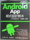 【書寶二手書T2/電腦_YGJ】Android App 程式設計教本之無痛起步_施威銘_無光碟
