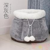 貓窩保暖貓睡袋半封閉式四季通用貓咪窩寵物用品【聚可愛】