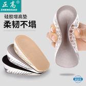 增高鞋墊硅膠內增高鞋墊男式減震彈力增高半墊腳後跟墊女式3cm加厚軟 全館限時88折
