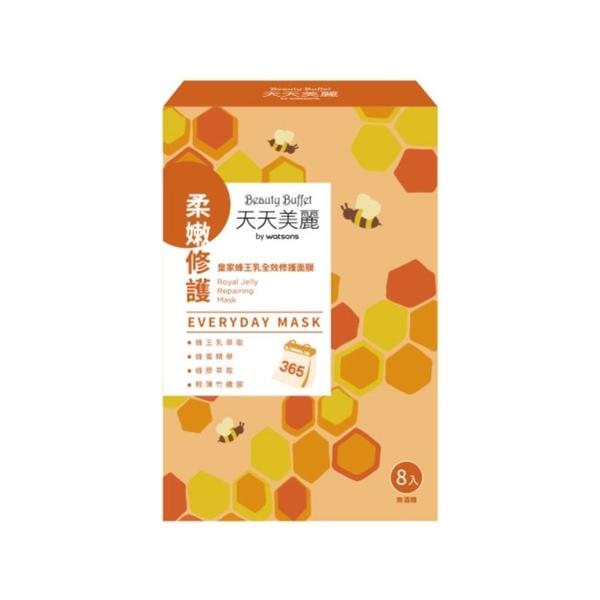 天天美麗-皇家蜂王乳全效修護面膜8入盒