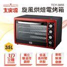^聖家^大家源 35L旋風烘焙電烤箱 TCY-3855【全館刷卡分期+免運費】