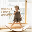感統訓練器 兒童平衡板聰明板彎曲板翹翹板室內家用彎板瑜伽板健身板【618店長推薦】