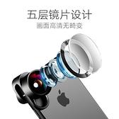 廣角鏡頭 小天廣角手機鏡頭攝像頭外置高清魚眼長焦微距三合一通用單反套裝·享家
