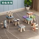 凳子 小凳子家用實木圓矮凳可愛兒童小板凳寶寶椅子時尚網紅創意小板凳 現貨快出YJT