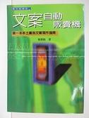 【書寶二手書T4/行銷_C41】文案自動販賣機_楊梨鶴