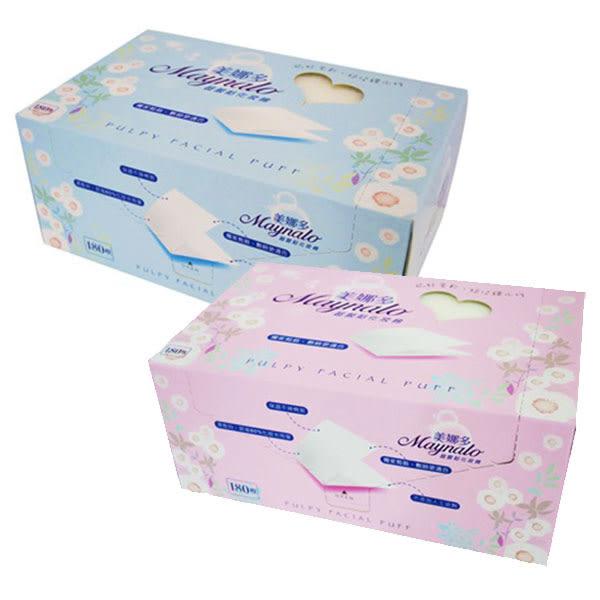 COSMOS 美娜多超服貼化妝棉 1組-2盒(1盒180片入) 10311《Belle倍莉小舖》 S01031