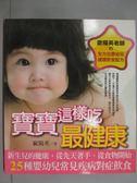 【書寶二手書T5/保健_ZKI】寶寶這樣吃最健康:歐陽英老師的全方位嬰幼兒健康飲食配方_歐陽英