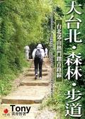 書大台北‧森林‧步道:台北郊山 踏青路線