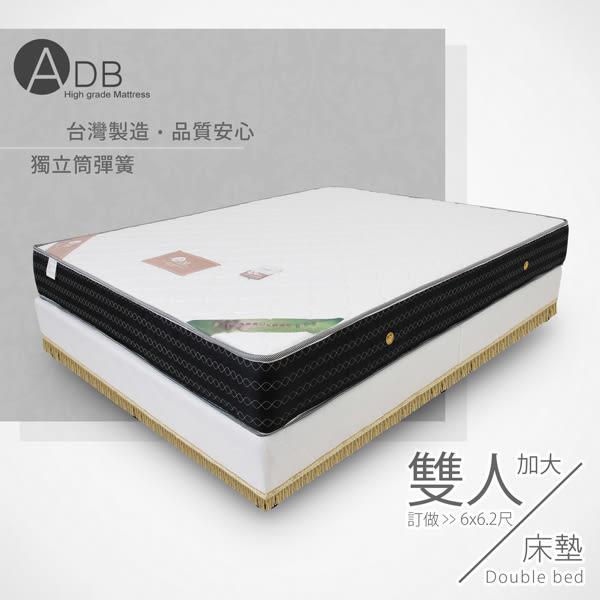 ♥ADB 塞西爾S1防蹣乳膠獨立筒床墊 150-44-C 雙人加大6尺床墊 獨立筒 雙人加大 多瓦娜