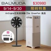 【超值組合】BALMUDA AirEngine 空氣清淨機+ GreenFan 風扇 EGF-1600   公司貨-贈風扇電池組