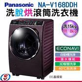 15公斤Panasonic國際牌 ECONAVI洗脫烘滾筒洗衣機NA-V168DDH-V(星燦紫)