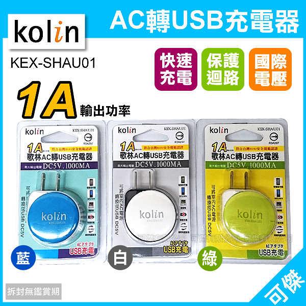 歌林 Kolin KEX-SHAU01 AC轉USB充電器 充電快速省時 攜帶方便 隨插隨用 安心安全 可傑