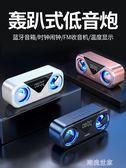 諾西H9藍牙音箱無線鬧鐘家用手機小音響超重低音炮大音量雙喇叭MBS『潮流世家』
