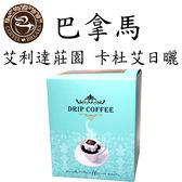 【CoffeeBreaks】巴拿馬 波奎特 艾利達莊園 卡杜艾 日曬(10gx10包入)