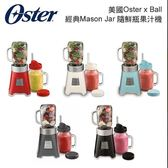現貨快出 【美國Oster Ball】 經典隨鮮瓶果汁機-四色可選(紅.白.黑.藍  藍嵐