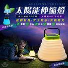 【太陽能伸縮燈】-- 攜帶方便,邊走邊充電的環保小物!