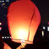 孔明燈大號加厚阻燃紙許愿燈彩色愛情創意祈福天燈5個裝 【PINKQ】