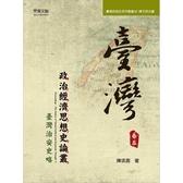 臺灣政治經濟思想史論叢(卷五):臺灣治安史略