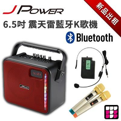 【3C出租】 JPOWER 震天雷藍芽K歌機6.5吋 輕巧手提式