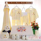 彌月禮盒組 剛出生彌月寶寶新生兒棉質衣服xw 中秋鉅惠