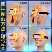 電焊面罩自動變光眼鏡全臉防護焊帽氬弧二保變光焊工專用面具牛皮現貨快出