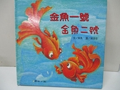 【書寶二手書T1/少年童書_I94】金魚一號金魚二號(附CD)_林良