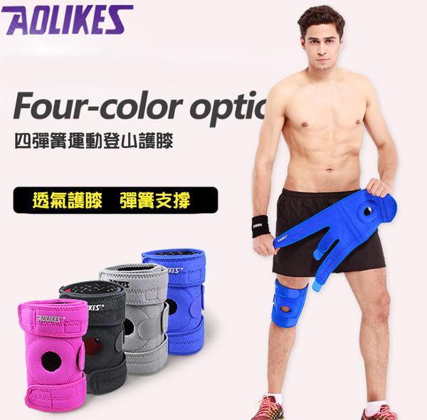 AOLIKES 高透氣 4彈簧加強支撐專業運動護膝 SA7912 (購潮8)