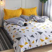棉質四件套全棉床品1.8m床上用品宿舍被套床單三件套1.5米限時八九折