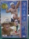 挖寶二手片-E07-062-正版DVD-...