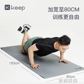 Keep健身墊加厚加寬長雙面專業TPE瑜伽墊防滑初學者運動瑜珈男女 交換禮物
