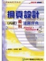二手書博民逛書店 《網頁設計(丙級)學科題庫解析》 R2Y ISBN:986778426X│鄭博元,孫鐿珍