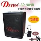 (SP-909R)Dayen手提式錄音擴大機~ 附腰掛無線.戶外教學,會議.老師教室上課超方便