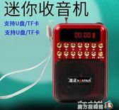B872袖珍收音機老人耳機隨身聽便攜式迷你老年插卡音箱播放器  魔方數碼館