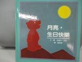 【書寶二手書T1/少年童書_DKJ】月亮,生日快樂_阿希
