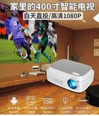 投影機 投影儀e家樂智慧白天投影儀家用wifi無線私人家庭影院4k高清1080p辦公免運 MKS 宜品居家