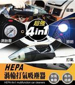 車之嚴選 cars_go 汽車用品【TA-E007】風行者四合一 渦輪 吸塵器打氣機 兩用 測胎壓LED燈照明