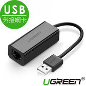 現貨Water3F綠聯 USB外接網路卡 REAR LED版