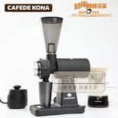 咖啡磨豆機 鬼齒刀盤電動家用磨豆機全自動咖啡豆研磨機-三山一舍JY