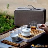 茶具套裝家用會客簡約陶瓷蓋碗茶杯茶壺旅行干泡茶盤【勇敢者】