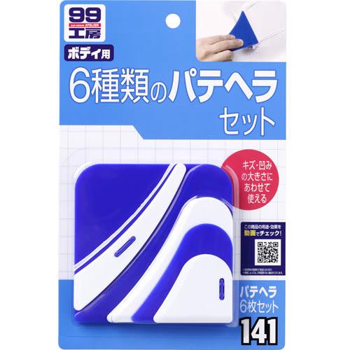 SOFT99 補土修飾刀